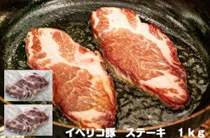 イベリコ豚 肩ロース1kg ステーキ 500gパック 2パック