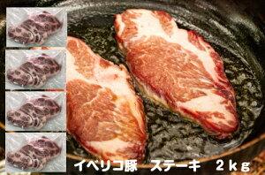 イベリコ豚 肩ロース 2kg ステーキカット 500g×4パック スペイン産 豚肉 焼肉 BBQ