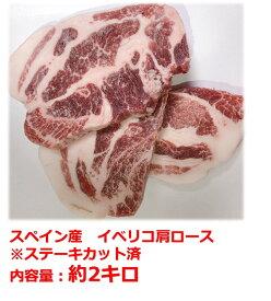 スペイン産 イベリコ豚 肩ロース2kg ステーキカット 500gパック 4パック入り 合計2000g