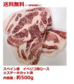 【送料無料】イベリコ豚 肩ロース 500g ステーキカット BBQ 焼肉 記念日 ステーキ