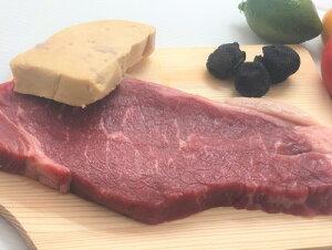牛肉サーロイン フォアグラ トリュフ 世界三大珍味 豪華三点セット ロッシーニ風 ホルモン不使用 健康志向