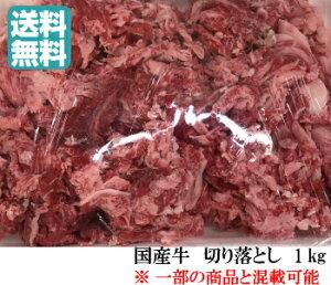 【送料無料】1kg 国産牛 和牛 切り落とし 小間切れ 訳あり メガ盛り 贅沢 ご褒美 使い分け抜群 1000g メーカー直送