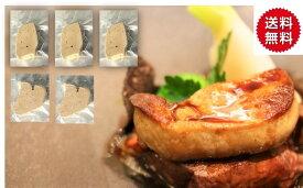 【送料無料】フォアグラ 約50g(40-55g) 5個 カナール ポーション エスカロップ カット テリーヌ ムース ハンガリー産 個別パック 冷凍
