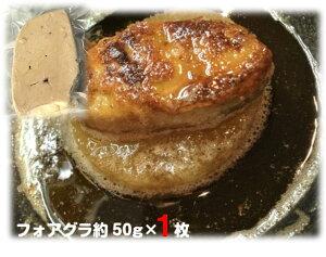 フォアグラ 約50g(40-55g)×1枚 ポーション エスカロップ 1個 冷凍 ハンガリー産 カット ムース テリーヌ カナールあす楽対応