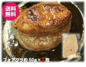 【送料無料】フォアグラ 約50g(40-55g)×1枚 ポーション エスカロップ 1個 冷凍 ハンガリー産 カット 小分け