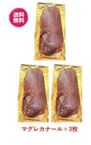 【送料無料】鴨肉 マグレカナール 鴨ロース 鴨胸肉 200-300g×3個 小サイズ フォアグラ採取 ハンガリー産 マグレドカナール 合鴨 スモーク 鴨南蛮 鴨鍋