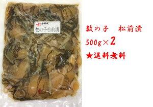 【送料無料】数の子松前漬 1000g 数の子たっぷり 1kg 1キロ 500g×2パック 冷凍 かずのこ 北海道 取り寄せ おせち