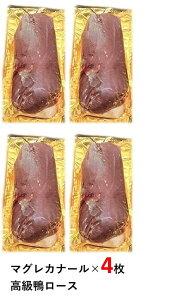 4枚 マグレカナール 鴨ロース、鴨肉、鴨胸肉 200-300g×4個 フォアグラ採取 ハンガリー産 マグレドカナール 合鴨 スモーク 鴨南蛮 鴨鍋