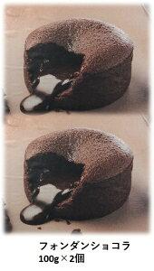 フランス産 トレトールドパリ社 フォンダン ショコラ (100g×2個) チョコ ケーキ チョコレート デザート 本格派 激うま 冷凍 お菓子 スィーツ バレンタインデー バレンタイン