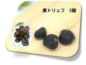 トリュフ 黒トリュフ 3個 ヒマラヤ産 フォアグラ キャビアと合わせて 世界三大珍味 トリュフ 冷凍 キノコ