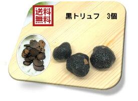 【送料無料】トリュフ 黒トリュフ 3個 ヒマラヤ産 フォアグラ キャビアと合わせて 世界三大珍味 トリュフ 冷凍 キノコ