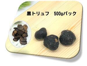 トリュフ 黒トリュフ 500g ヒマラヤ産 フォアグラ キャビアと合わせて 世界三大珍味 トリュフ 業務用 冷凍