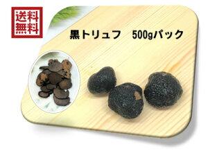 【送料無料】黒トリュフ 500g ヒマラヤ産 フォアグラ キャビアと合わせて 世界三大珍味 トリュフ 業務用 冷凍