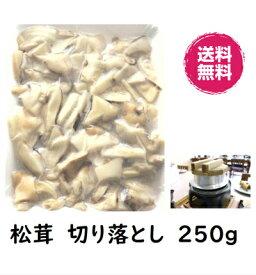 送料無料 松茸 切り落とし 250g 松茸ご飯用 冷凍 世界三大きのこ