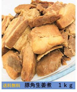 送料無料 豚角生姜煮 角煮 切り落と端材 大容量 生姜 豚肉