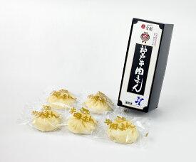 神戸牛 皇蘭 肉まん 5個入 手作り 神戸南京町 おいしい肉まん