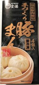 豚まん皇蘭 手作り豚まん 110gの4個入り 神戸南京町