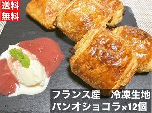 送料無料 冷凍パン オショコラ クロワッサン 12個 高級 フランス産 約30g×12個 冷凍生地 チョコパン チョコレート入りあす楽対応