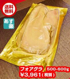 【最安値送料無料】ハンガリー産 フォアグラ ド カナール 500-600g 丸ごと1個 テリーヌ 冷凍