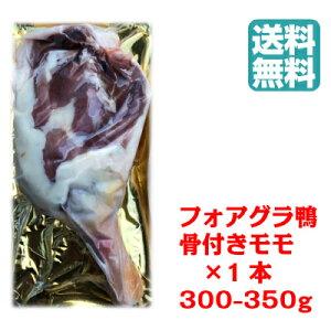 送料無料 鴨肉 骨付きモモ肉 約300-350g キュイス ド カナール フォアグラ採取鴨 ミュラー種 ハンガリー産 骨付きもも肉
