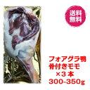 送料無料 3本 鴨骨付きモモ肉 鴨肉 ミュラー種  約250-350g×3本 キュイス カナール フォアグラ採取鴨 ハン…