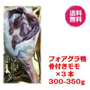 送料無料 3本 鴨骨付きモモ肉 鴨肉 ミュラー種  約300-350g×3本 キュイス カナール フォアグラ採取鴨 ハンガリー産 骨付きもも肉
