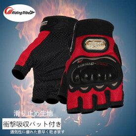 バイクグローブ 衝撃吸収パット付き 半指 レディース メンズ 手袋 通気性 防水 耐磨耗性 ハンドルカバー 男女兼用 夏用 滑り抵抗 全3色 M〜XLサイズ展開