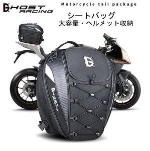 シートバッグ フルフェスヘルメット迄収納 リュックサック ショルダーバッグ 手持ち バイク用 硬い素材 防水防雨 レーシング ライダーズかばん バイク用バッグ ツーリングバッグ バイク用