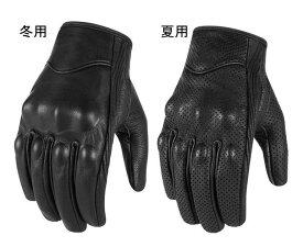 バイクグローブ 本革 衝撃吸収 夏用/冬用 タッチ機能 スマホ対応 バイク手袋 男女兼用