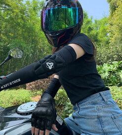 エルボーガード 肘用バイクプロテクター 左右セット ひじプロテクター アームカバー ひんやり生地 男女兼用 夏 送料無料 メンズ レディース用