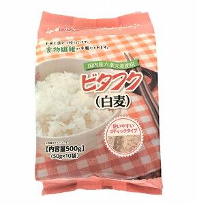ビタフク(白麦) スタンドパック(スティックタイプ)国産大麦 500g(50g×10袋)