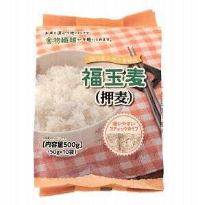 【お得用ケース販売】福玉麦(押麦) スタンドパック(スティックタイプ)国産大麦 500g(50g×10袋)×【10個】1個あたり¥259