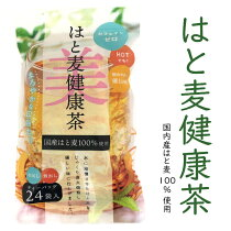 【国産(富山県産)】はと麦健康茶ティーバッグ内容量8.5g×24パック【はと麦100%】美容と健康におすすめ!(はとむぎ茶/ハト麦茶/ハトムギ茶/鳩麦茶/国内産)