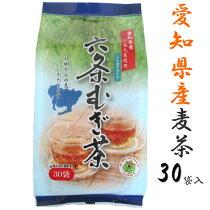 愛知県産麦茶ティーバッグ【遠赤焙煎】