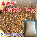 【業務用】国内産麦茶(丸粒) 昔ながらの丸粒麦茶内容量【10kg】クラフト袋入