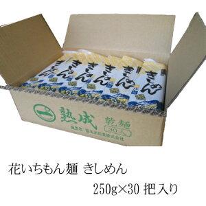 花いちもん麺 きしめん 乾麺250g×30把【ダンボール箱】1把あたり¥120