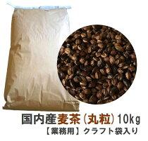 お得!業務用国内産麦茶(丸粒)内容量10kgクラフト袋入