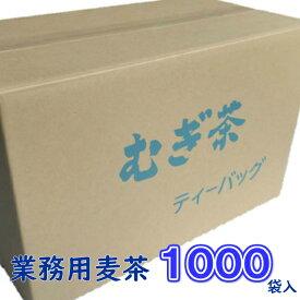【業務用】麦茶(ティーバッグ)内容量8.5kg(8.5g×1000パック)1バッグあたり2.9円!