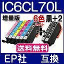 【EP社 IC6CL70L 6本セット+2本黒ICBK70L 互換インクカートリッジ 増量版】IC6CL70L 互換インクIC6CL70 IC70系