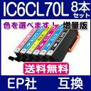 【EP社 IC6CL70L カラー選択可 8本セット 増量 互換インクカートリッジ】IC6CL70L IC70系 ICBK70L 【 EP-306 EP-706A …