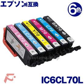 エプソン インク IC6CL70L 6本セット 増量版 互換インクカートリッジ IC6CL70 IC70系 ICBK70L