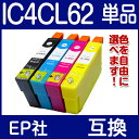 【EP社 エプソン IC4CL62 単品、選択自由 互換インクカートリッジ】 IC62系 ICBK62 ICC62 ICM62 ICY62