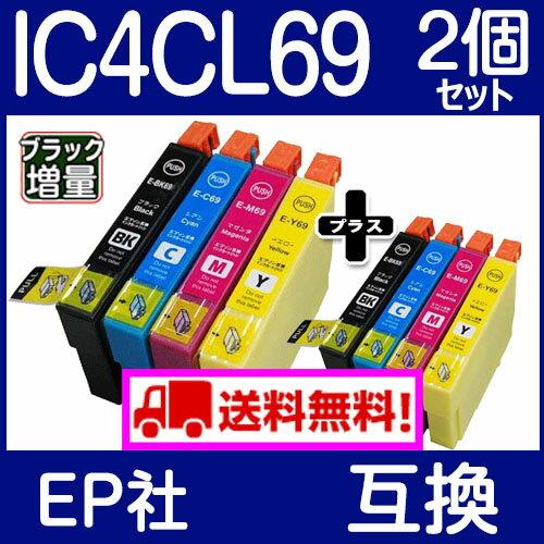 エプソン インク IC4CL69 4色セットX2set 互換インクカートリッジ IC69系 ICBK69L(増量)