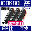 【EP社 単品 ICBK80L ブラック 3本セット 互換インクカートリッジ 増量版】 IC6CL80L IC6CL80 対応 互換インク IC80系…