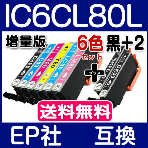 エプソン インク IC6CL80L 6色セット+2本黒ICBK80L 互換インクカートリッジ 【増量版】 IC6CL80 互換インク IC80系 ICBK80L プリンターインク