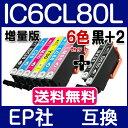 【EP社 IC6CL80L 6色セット+2本黒ICBK80L 互換インクカートリッジ 増量版】 IC6CL80 互換インク IC80系 ICBK80L 【 E…
