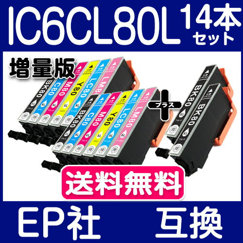 【EP社 互換インク 14本セット IC6CL80L 6本セットX2+黒ICBK80LX2 増量版】 IC6CL80 IC80系 【 EP-708A EP-707A EP-777A EP-807AB EP-807AR EP-807AW EP-808AB EP-808AR EP-808AW EP-907F EP-977A3 EP-978A3】