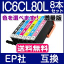 【EP社 IC6CL80L カラー選択可 8本セット 増量版】 IC6CL80 互換インク IC80系 ICBK80L 【 EP-708A EP-707A EP-777A EP-807AB EP-80