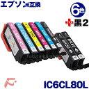 IC6CL80L 6色セット+2本黒(ICBK80L) エプソン プリンター用 互換インクカートリッジ 増量版 EPSON互換 IC6CL80 シリーズ IC80系 ICBK80L