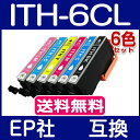 【EP社 ITH-6CL 6色セット 互換インクカートリッジ 】 ITH 系 ITH-BK ITH-C ITH-M ITH-Y ITH-LC ITH-LM プリンターインク EPSON (エプソン)